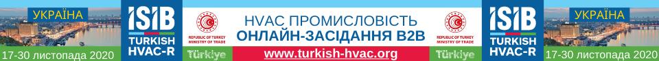 Онлайн-конференція з вентиляції та кондиціонування повітря від Турецької Асоціації Експортерів HVAC